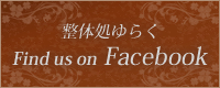 整体処ゆらく Find us on Facebook