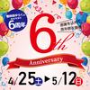 6周年記念キャンペーン
