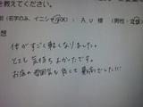 A・U 様(女性)