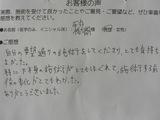 石丸将太郎 様(男性)