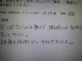 R・M 様(40代女性)