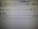 大谷 様(男性20代)