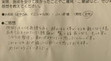 山田 様(30代女性)
